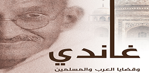 Gandhi and the Arab World Book Cover