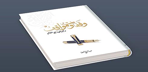 كتاب وقفات ومواقف